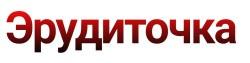 Eruditochka.ru